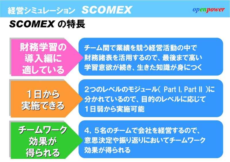Scomex_website2